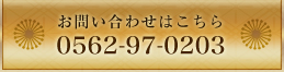 お問い合わせはこちら 0562-97-0203